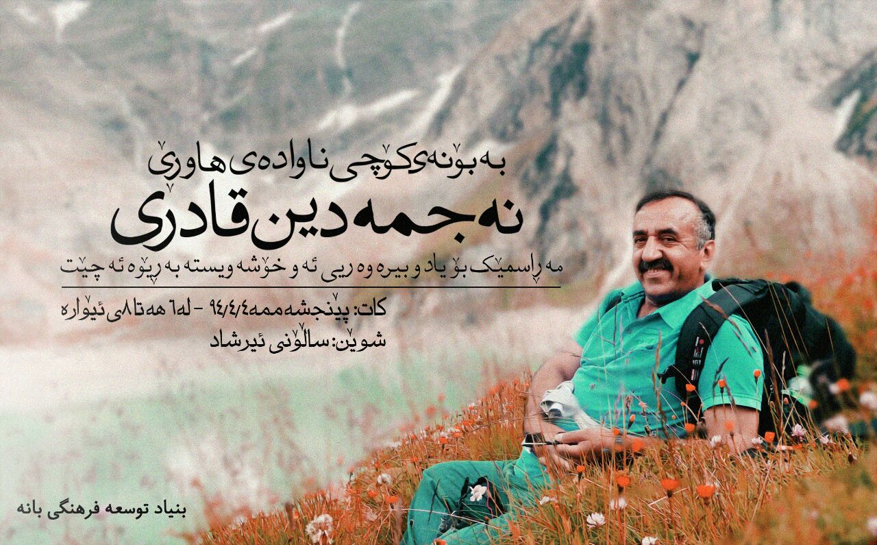 مراسمی یادی کاک نجم الدین قادری