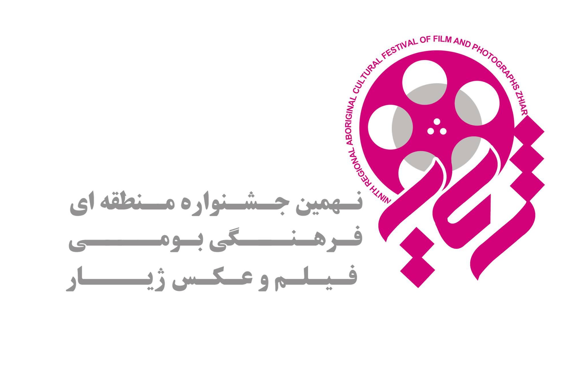 تقدیر بنیاد از اولین زن هنرپیشه، سازنده اولین سینما در جشنواره فیلم ژیار
