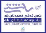 طراحی نشان آشتی توسط هنرمند بختیار آزادی