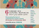 انار طلایی بهترین کارگردانی به هیوا امین نژاد در استرالیا