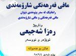 """سمینار  """"حقوق فرهنگی شهروندی """" بنیاد توسعه فرهنگی َُآشتی برگزار میکند."""