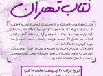 اعزام علاقمندان به سی امین نمایشگاه کتاب تهران