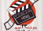 اکران آثار کارگردانان بانە بە مناسبت روز سینما