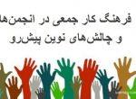 فرھنگ کار جمعی در انجمنھا و چالشھای نوین پیشرو